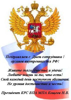 Поздравление к дню сотрудника органов внутренних дел российской федерации поздравления