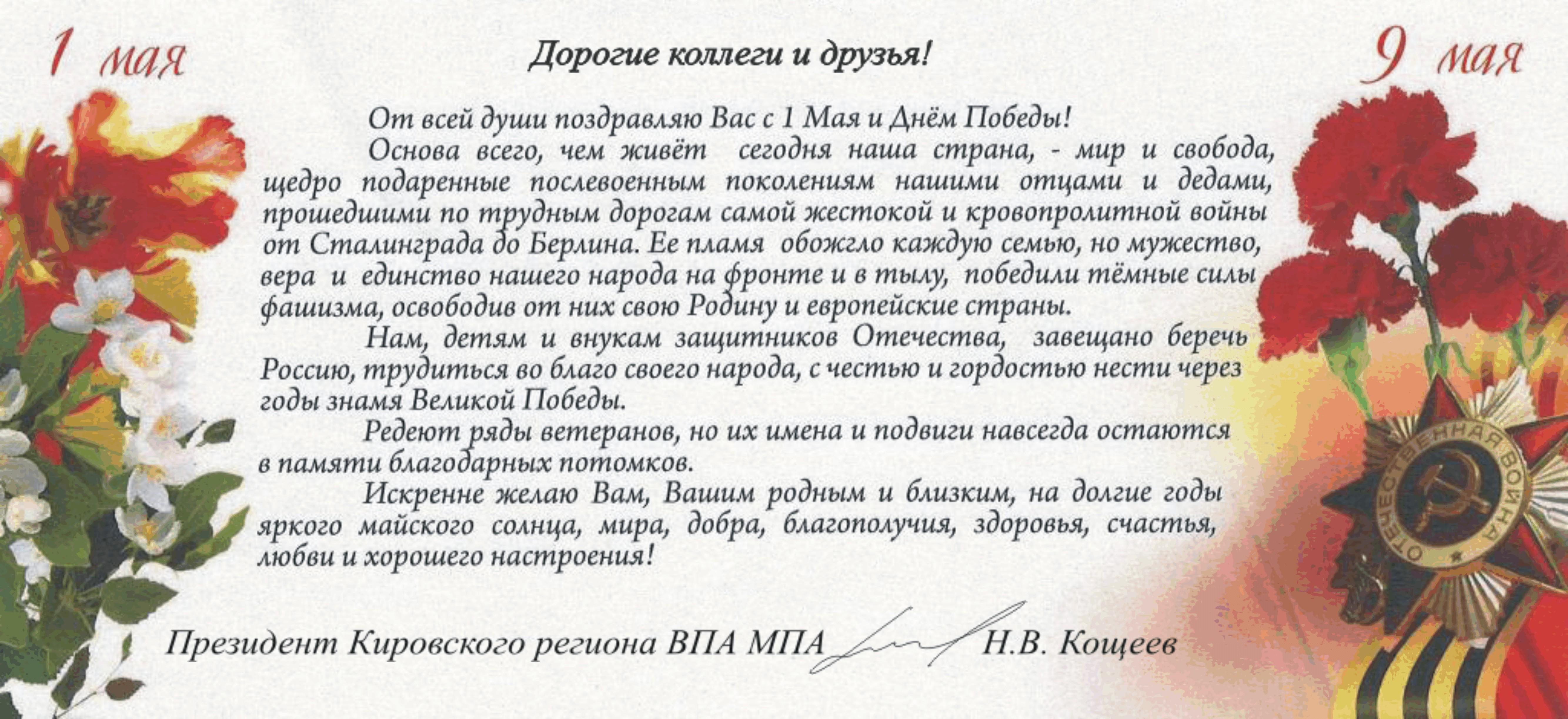 Поздравление к 9 мая от главы